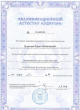 Квалификационный аттестат аудитора Пузаковой