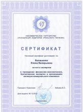 Свидетельство эксперта в проведении экспертиз в сфере ЖКХ
