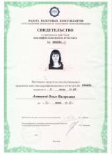 Свидетельство квалификационного аттестата налогового консультанта
