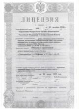 Лицензия Гостайны