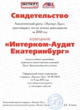 Свидетельство Эксперт-Урал 2010