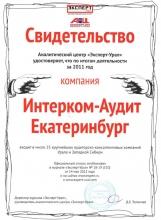 Свидетельство Эксперт-Урал 2011