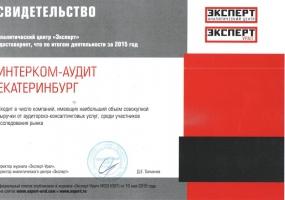 Свидетельство Эксперт-Урал 2015
