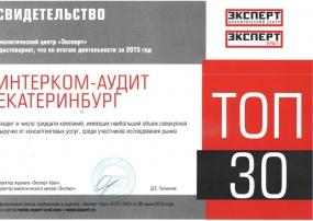 Рейтинг Эксперт-Урал 2015