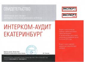 Рейтинг Урал Эксперт 2016
