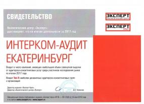 Рейтинг Урал Эксперт 2017