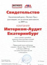 Свидетельство Эксперт-Урал 2009