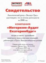 Свидетельство Эксперт-Урал 2008