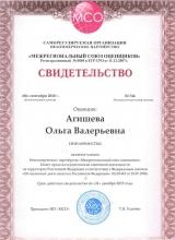 Свидетельство специалиста-оценщика Агишевой