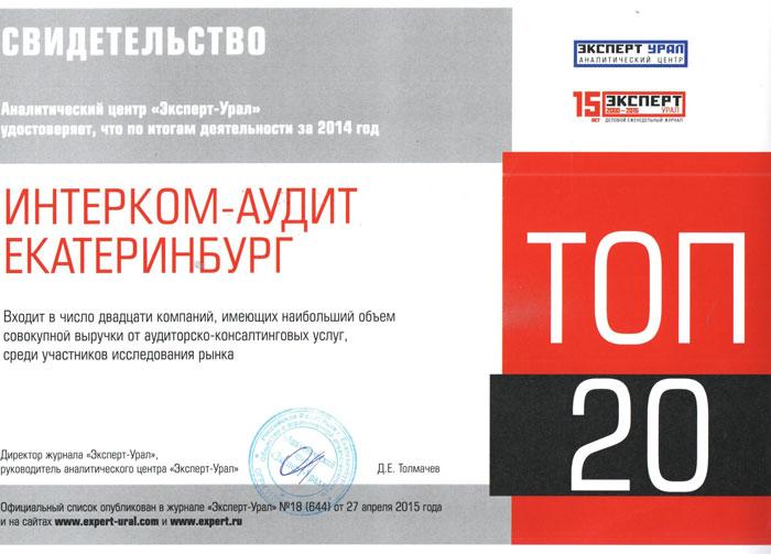 Свидетельство Эксперт-Урал 2014