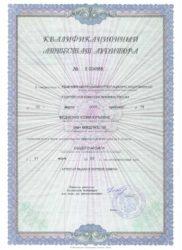 Квалификационный аттестат аудитора Федченко