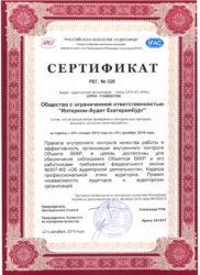 Сертификат контроля качества работы