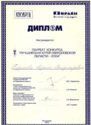 Диплом Лучшего бухгалтера Свердловской области