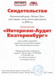 expert-urala-2010