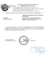 Франшиза компании Интерком-Аудит