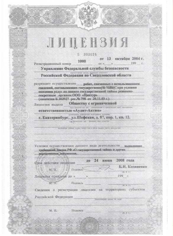 Лицензия государственной тайны