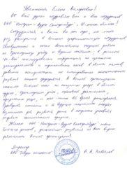 pismo_1