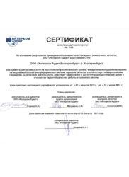 Сертификат качества аудиторских услуг