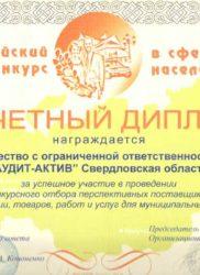 Почетный диплом за участие в проведении конкурсного отбора