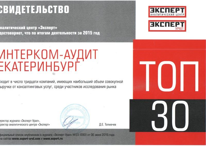 Свидетельство Эксперт-Урал 2012 рейтинг по консалтингу