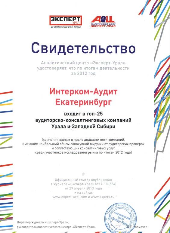 Свидетельство Эксперт-Урал 2012