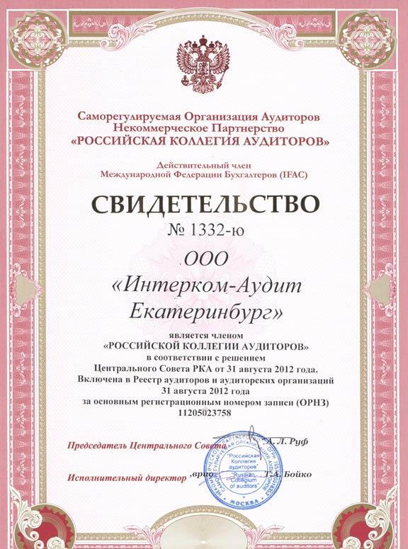 Свидетельство о членстве в российской коллегии аудиторов