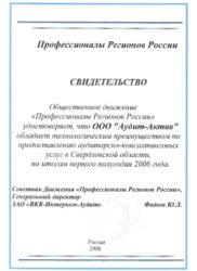 Свидетельство Профессионалов Регионов России