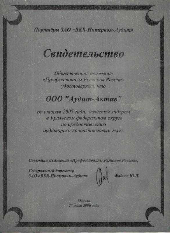 Свидетельство от Эксперт Урал от 2005 года