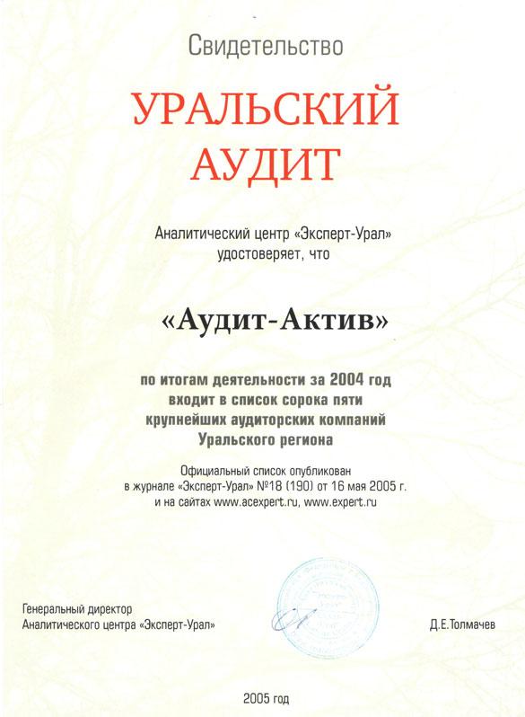 Свидетельство от Эксперт Урал от 2004 года