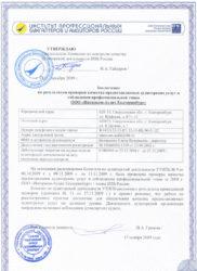 Заключение по результатам проверки качества аудиторских услуг Интерком-Аудит Екатеринбург