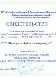 Свидетельство о членстве Интерком-Аудит Екатеринбург в гильдии аудиторов
